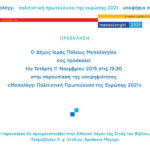 """""""Παρουσίαση υποψηφιότητας του Μεσολογγίου για Πολιτιστική Πρωτεύουσα της Ευρώπης 2021"""""""