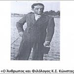 """""""Ημερίδα στη Γουριά: «Ο Άνθρωπος και Φιλόλογος Κ.Σ. Κώνστας»"""""""