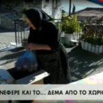 Πεσκέσι στην Αθήνα από την Καλλιθέα Θέρμου