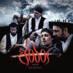 «Έξοδος 1826»: Μια ταινία για την Έξοδο του Μεσολογγίου