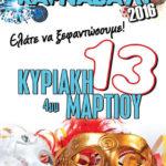 Για ξεφάντωμα στο Αστακιώτικο Καρναβάλι