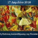 """""""187η Επέτειος Απελευθέρωσης Ναυπάκτου από τους Τούρκους"""""""