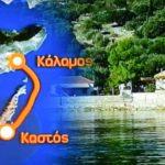 Η εκπομπή «60΄ Ελλάδα» σε Κάλαμο, Καστό και Μύτικα