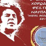 """""""Έρχεται το 8ο Διεθνές Χορωδιακό Φεστιβάλ Ναυπάκτου «Μίκης Θεοδωράκης»"""""""