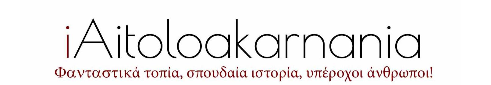 http://iaitoloakarnania.gr/2017/01/areti-ketime-ke-metiki-se-mia-monadiki-synergasia/