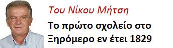 mitsis3