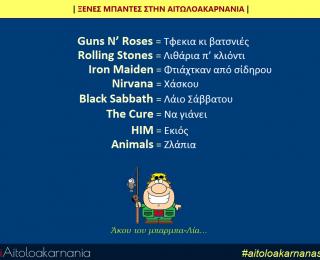mpantes_iaitoloakarnania.gr