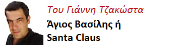 tzakwstas1