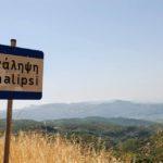 Ανάληψη: Το «μπαλκόνι» της λίμνης Τριχωνίδας και της Αιτωλοακαρνανίας