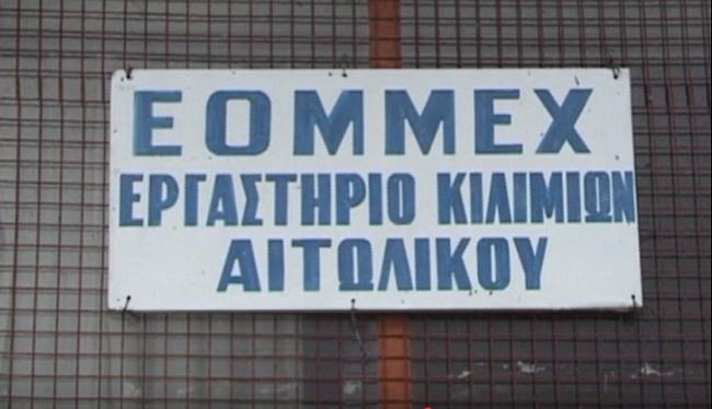 eommex