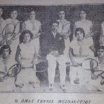 Όταν έπαιζαν τέννις στο Μεσολόγγι το 1931