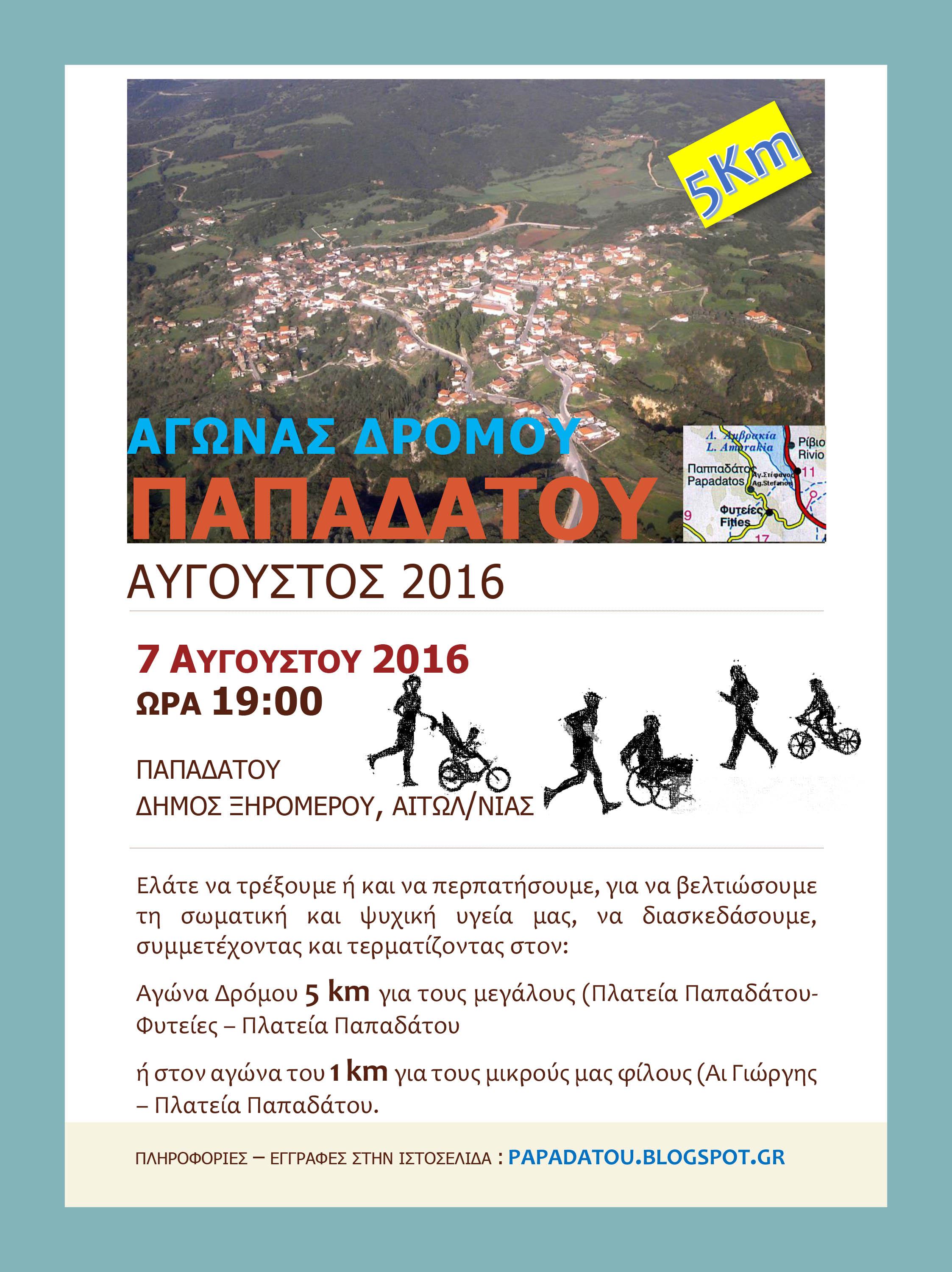1ος ΑΓΩΝΑΣ ΔΡΟΜΟΥ ΠΑΠΑΔΑΤΟΥ - Αφίσα