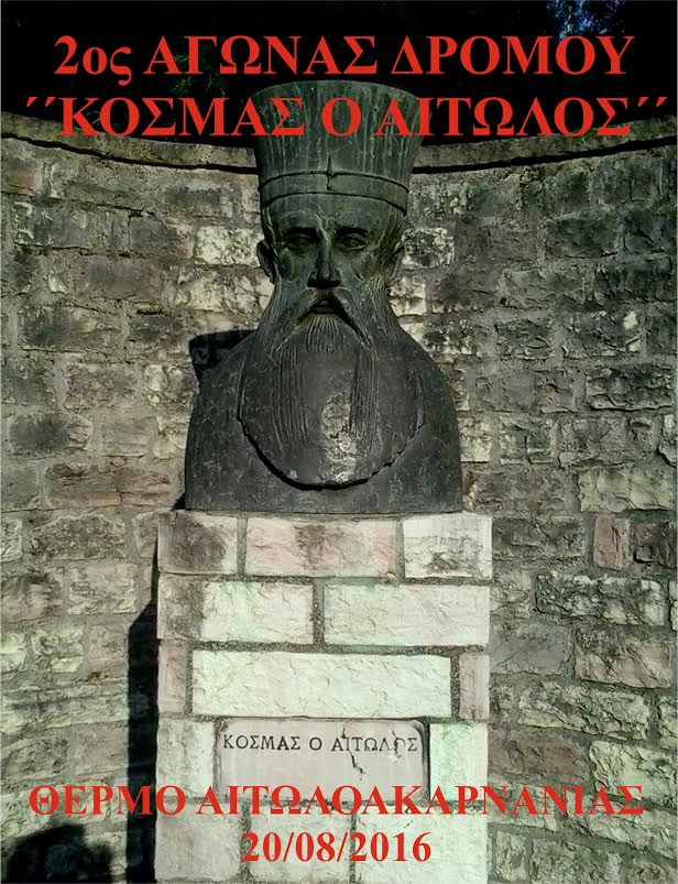 kosmas-aotolos