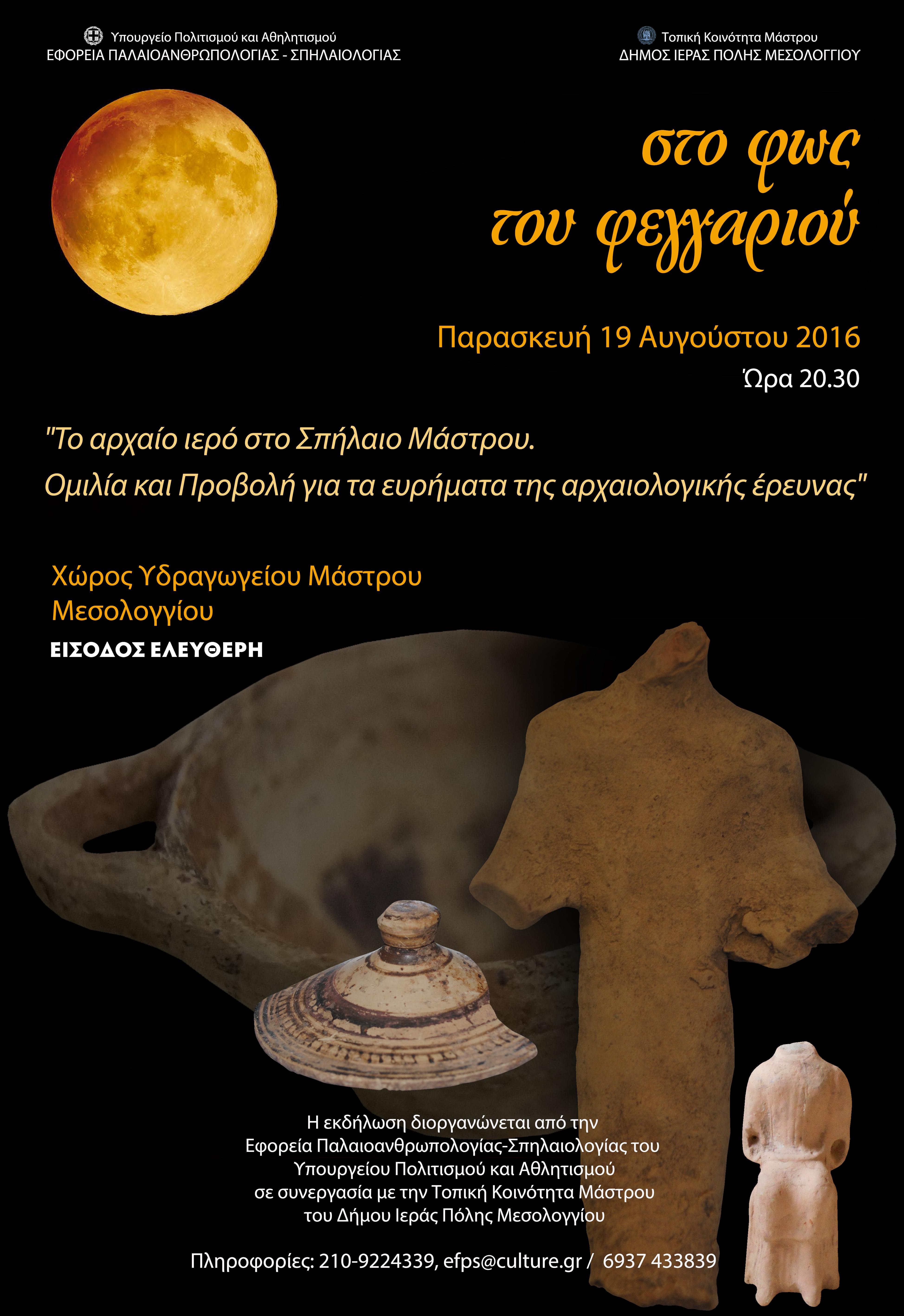 Μάστρο 19-8-Εφ. Σπηλαιολογίας-αφίσα