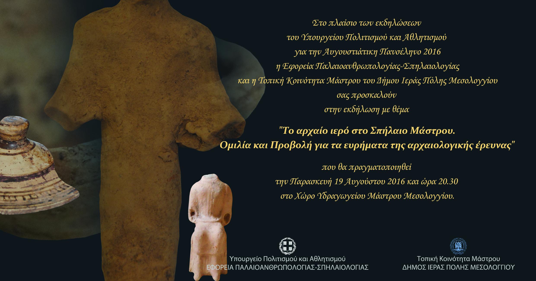 Μάστρο 19-8-Εφ. Σπηλαιολογίας-πρόσκληση