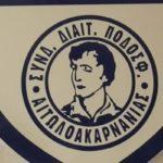 Επιτυχίες για τους υποψήφιους νέους Διαιτητές-Βοηθούς της Αιτωλοακαρνανίας