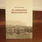 Παρουσιάστηκε το βιβλίο «Οι Δήμαρχοι του Μεσολογγίου» του Διονύση Μπερερή
