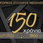 Γιορτή για τα 150 χρόνια του Δικηγορικού συλλόγου Μεσολογγίου