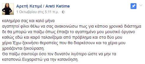 areti_fb