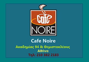 cafenoire