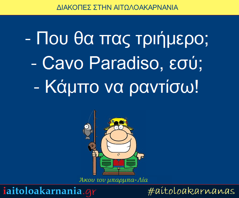 cavo_paradiso