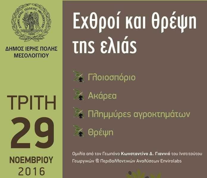 exthroi-kai-threpsi-696x598