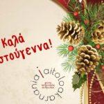 Το iAitoloakarnania.gr σας εύχεται καλά Χριστούγεννα!
