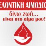 Εθελοντική αιμοδοσία στο 2ο Δημοτικό Σχολείο Αιτωλικού