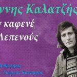 Το τραγούδι του Γιάννη Καλατζή «Στον καφενέ της Λεπενούς»!