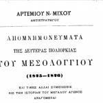 Διαβάστε online ένα σπουδαίο βιβλίο για τη δεύτερη πολιορκία του Μεσολογγίου