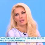 Στην εκπομπή της Μενεγάκη ο διαγωνισμός χορού σε ντίσκο του Αστακού!
