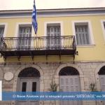 Η «Διέξοδος» και ο Νίκος Αλιάγας σας καλούν στο Μεσολόγγι!