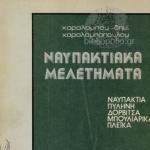 Ταξιδέψτε στο παρελθόν μέσα από το βιβλίο «Ναυπακτιακά Μελετήματα»