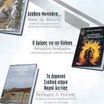 Παρουσίαση βιβλίων τριών εκπαιδευτικών της Πρωτοβάθμιας Εκπαίδευσης Αιτωλοακαρνανίας