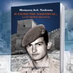 Παρουσίαση για το βιβλίο του Μπάμπη Τσελεπή στο Αγρίνιο