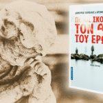 Ο Δημήτρης Τζουβάλης παρουσιάζει το νέο βιβλίο του στην Αθήνα
