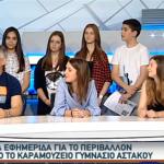 Το Καραμούζειο Γυμνάσιο Αστακού σε πρωινή εκπομπή στην ΕΡΤ