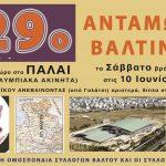 29ο Αντάμωμα Βαλτινών: Ένα παραδοσιακό γλέντι στην «καρδιά» της Αθήνας