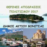 Το πρόγραμμα από τις Θερινές Αποδράσεις Πολιτισμού 2017 του Δήμου Ακτίου-Βόνιτσας