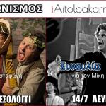 Κερδίστε διπλές προσκλήσεις από το διαγωνισμό του iAitoloakarnania.gr