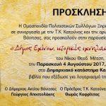 Παρουσίαση στην Κατούνα του ιστορικού βιβλίου για τον Δήμο Εχίνου