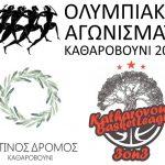 Καλοκαιρινές αθλητικές εκδηλώσεις στο Καθαροβούνι Βάλτου