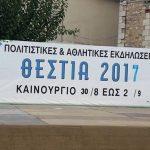 Όλα έτοιμα για τα «Θέστια 2017» – Το πρόγραμμα των εκδηλώσεων