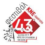 Με έμφαση στον αθλητισμό το 43ο Φεστιβάλ ΚΝΕ-Οδηγητή στο Μεσολόγγι
