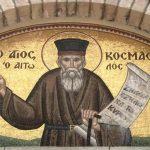 Κοσμάς ο Αιτωλός: Ο εθνομάρτυρας και άγιος της ορθόδοξης εκκλησίας