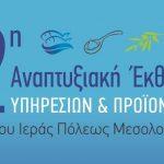 Έρχεται τον Σεπτέμβρη η 2η Αναπτυξιακή Έκθεση Υπηρεσιών & Προϊόντων στο Μεσολόγγι