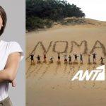 Η ολυμπιονίκης Ευαγγελία Πλατανιώτη από τη Ναύπακτο στο παιχνίδι επιβίωσης «Nomads»