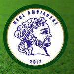 Ο Νέος Αμφίλοχος στον 3ο όμιλο της Γ' Εθνικής – Ποιοι οι αντίπαλοί του