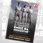 Ένα ιστορικό ντοκιμαντέρ από την Τ.Ε. Αιτ/νίας του ΚΚΕ στον κινηματογράφο «Ελληνίς»