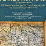 Παρουσίαση του βιβλίου «Το Σαντζάκι του Κάρλελι» στην Αθήνα